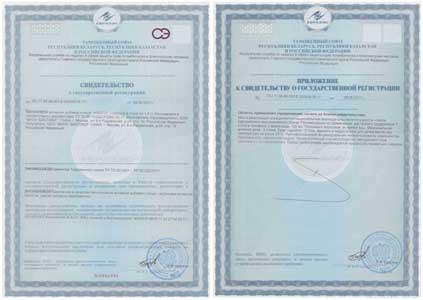 Алекол - Свидетельство о государственной регистрации